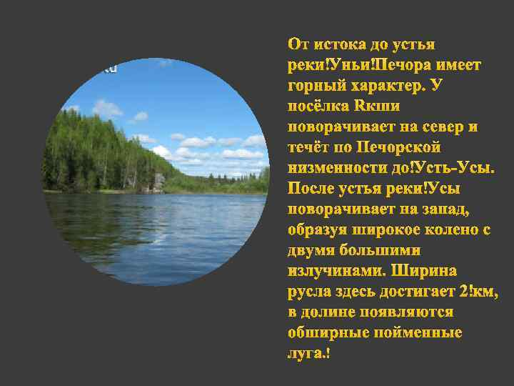 От истока до устья реки Уньи Печора имеет горный характер. У посёлка Якши поворачивает
