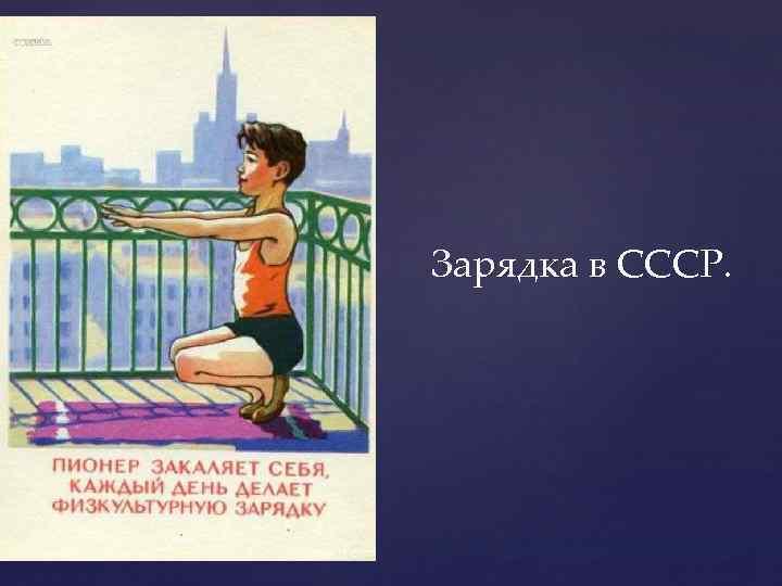 Советская утренняя гимнастика в картинках