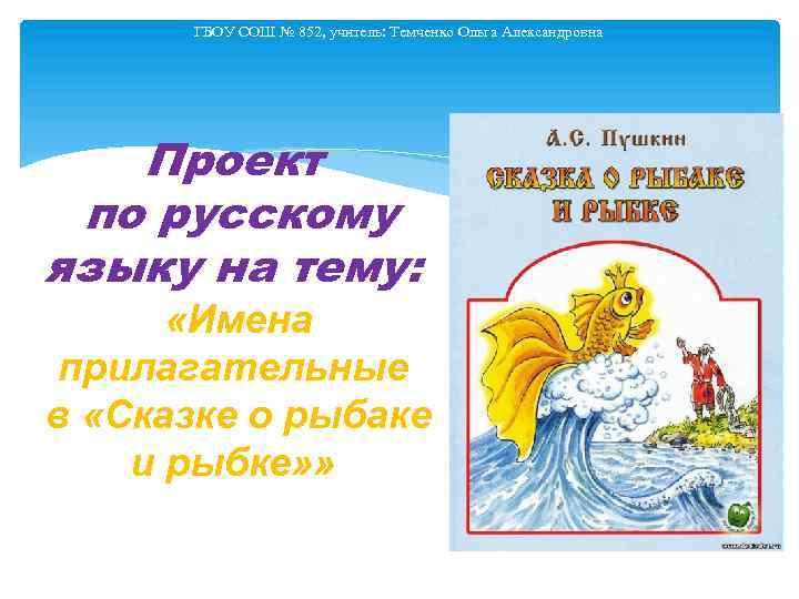 ГБОУ СОШ № 852, учитель: Темченко Ольга Александровна Проект по русскому языку на тему: