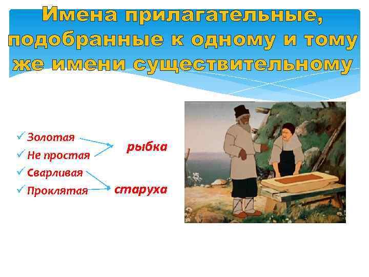 Имена прилагательные, подобранные к одному и тому же имени существительному ü Золотая ü Не