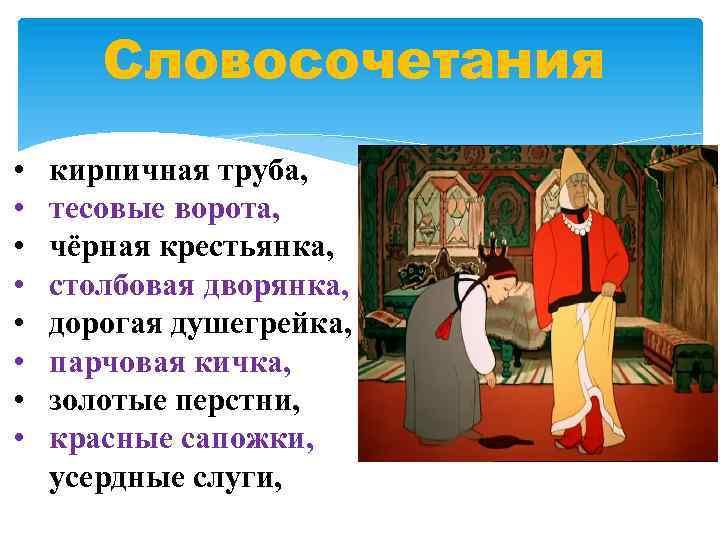 Словосочетания • • кирпичная труба, тесовые ворота, чёрная крестьянка, столбовая дворянка, дорогая душегрейка, парчовая