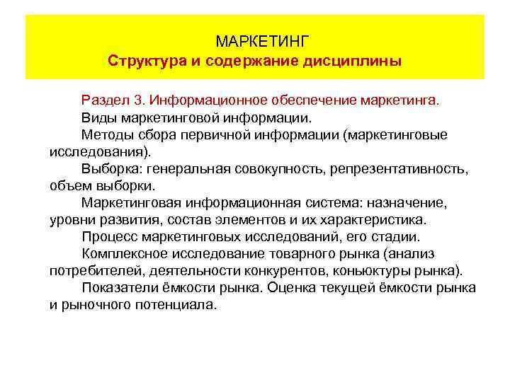 МАРКЕТИНГ Структура и содержание дисциплины Раздел 3. Информационное обеспечение маркетинга. Виды маркетинговой информации. Методы