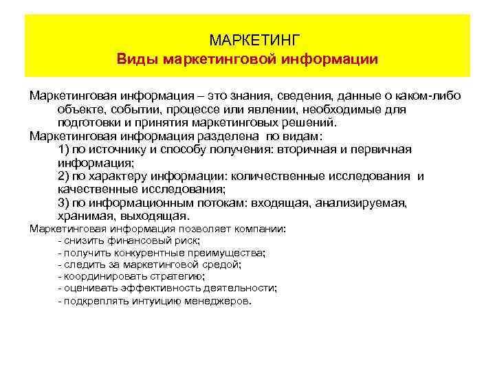 МАРКЕТИНГ Виды маркетинговой информации Маркетинговая информация – это знания, сведения, данные о каком-либо объекте,