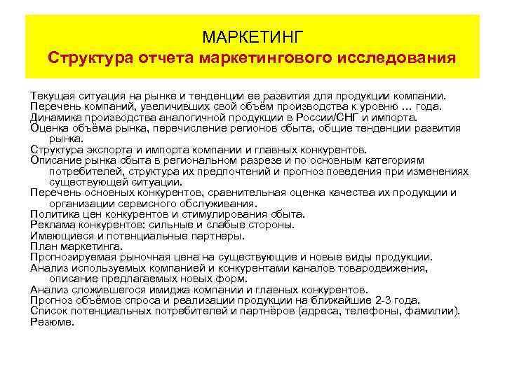 МАРКЕТИНГ Структура отчета маркетингового исследования Текущая ситуация на рынке и тенденции ее развития для