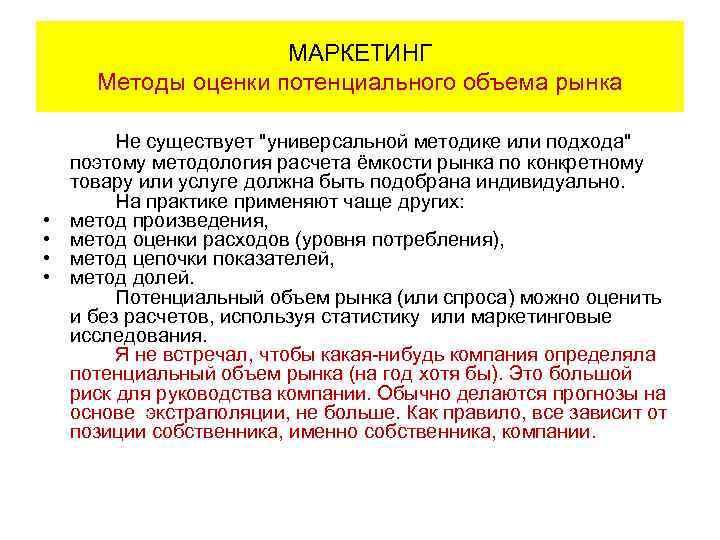 МАРКЕТИНГ Методы оценки потенциального объема рынка Не существует