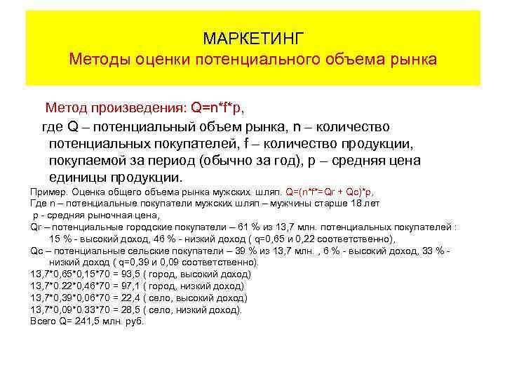 МАРКЕТИНГ Методы оценки потенциального объема рынка Метод произведения: Q=n*f*p, где Q – потенциальный объем