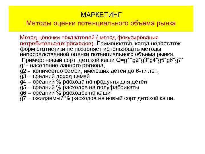 МАРКЕТИНГ Методы оценки потенциального объема рынка Метод цепочки показателей ( метод фокусирования потребительских расходов).