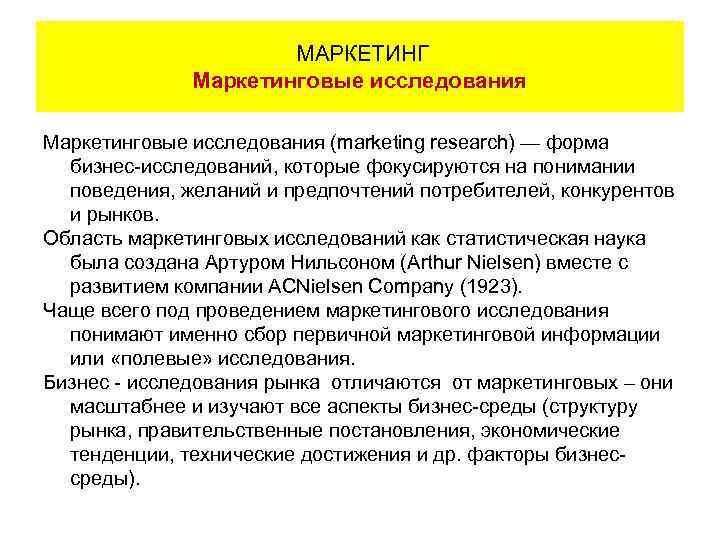 МАРКЕТИНГ Маркетинговые исследования (marketing research) — форма бизнес-исследований, которые фокусируются на понимании поведения, желаний