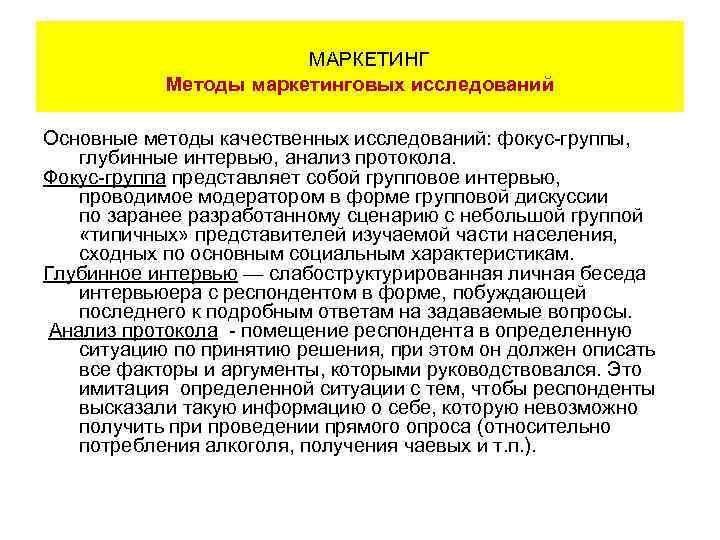 МАРКЕТИНГ Методы маркетинговых исследований Основные методы качественных исследований: фокус-группы, глубинные интервью, анализ протокола. Фокус-группа