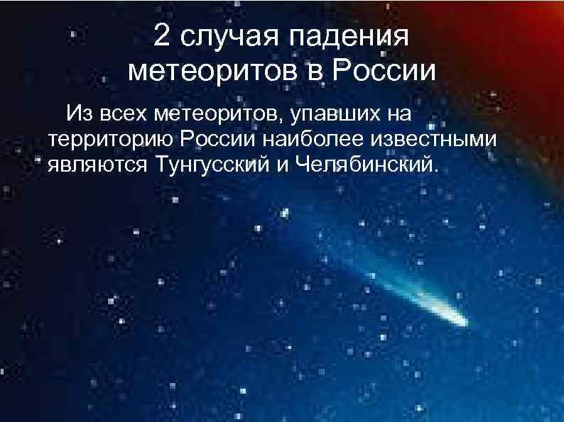 2 случая падения метеоритов в России Из всех метеоритов, упавших на территорию России наиболее
