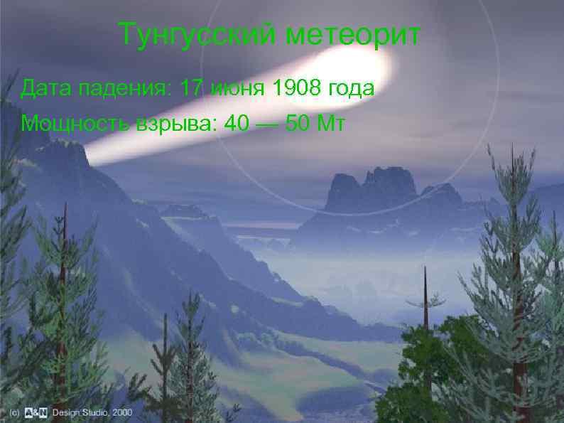 Тунгусский метеорит Дата падения: 17 июня 1908 года Мощность взрыва: 40 — 50 Мт