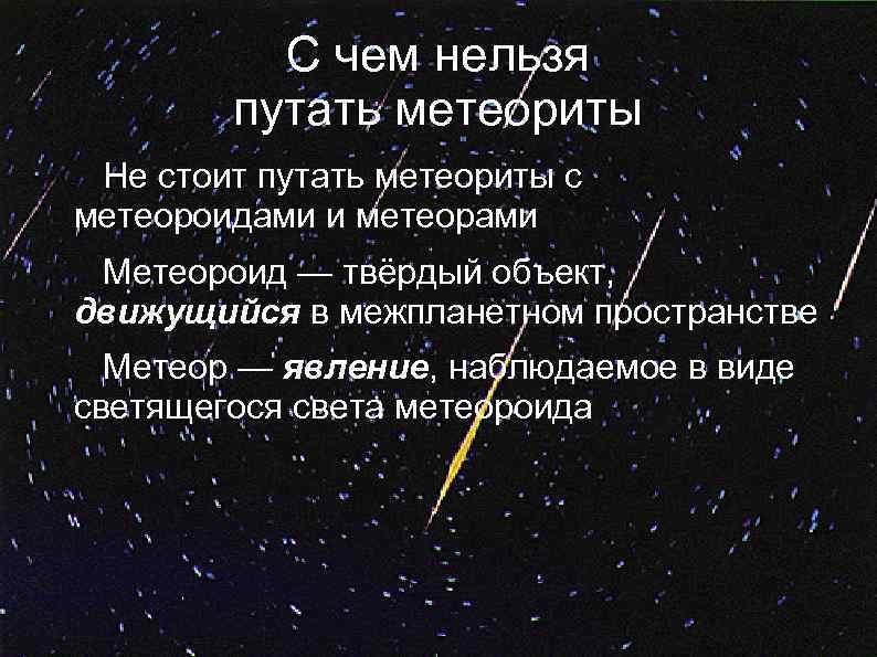 С чем нельзя путать метеориты Не стоит путать метеориты с метеороидами и метеорами Метеороид
