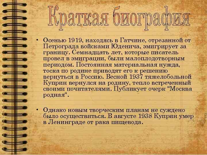 • Осенью 1919, находясь в Гатчине, отрезанной от Петрограда войсками Юденича, эмигрирует за