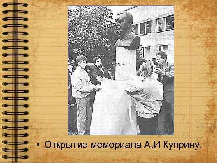 • Открытие мемориала А. И Куприну.