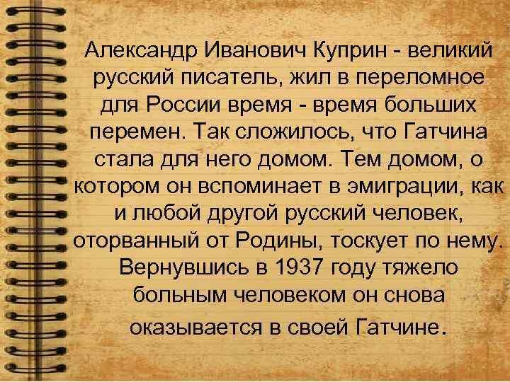 Александр Иванович Куприн - великий русский писатель, жил в переломное для России время -