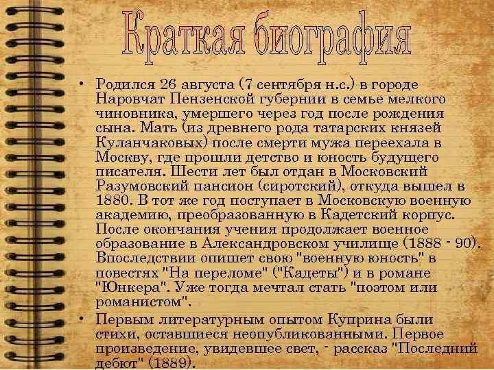 • Родился 26 августа (7 сентября н. с. ) в городе Наровчат Пензенской