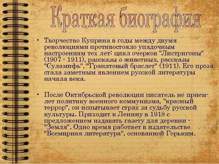 • Творчество Куприна в годы между двумя революциями противостояло упадочным настроениям тех лет: