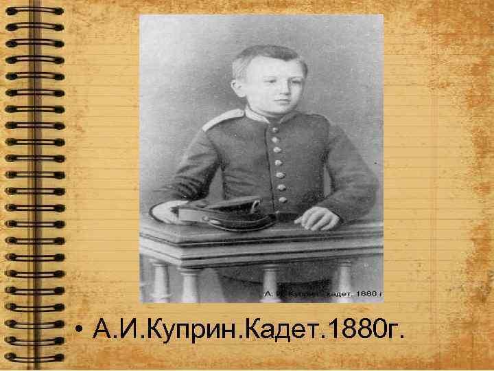 • А. И. Куприн. Кадет. 1880 г.