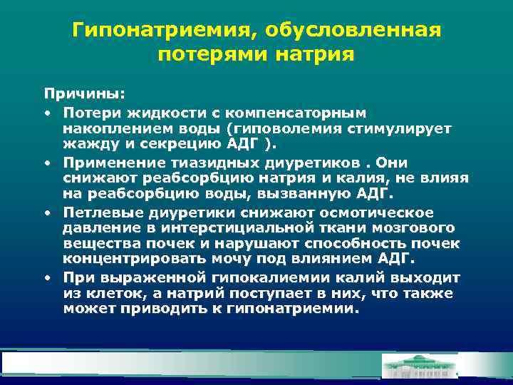 Гипонатриемия, обусловленная потерями натрия Причины: • Потери жидкости с компенсаторным накоплением воды (гиповолемия стимулирует