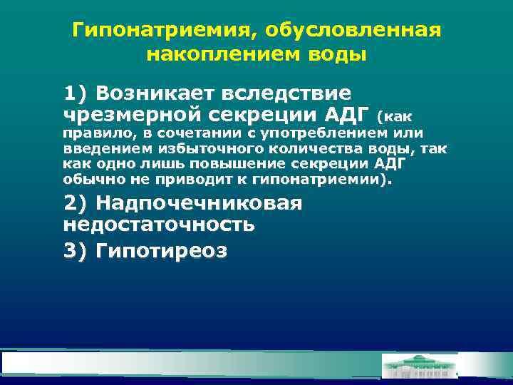 Гипонатриемия, обусловленная накоплением воды 1) Возникает вследствие чрезмерной секреции АДГ (как правило, в сочетании