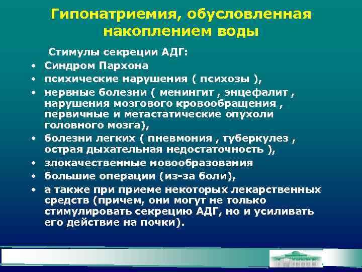 Гипонатриемия, обусловленная накоплением воды • • Стимулы секреции АДГ: Синдром Пархона психические нарушения (