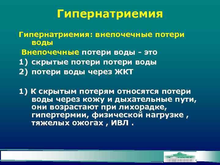 Гипернатриемия: внепочечные потери воды Внепочечные потери воды - это 1) скрытые потери воды 2)