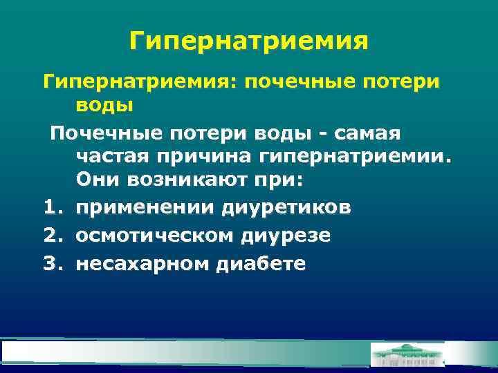 Гипернатриемия: почечные потери воды Почечные потери воды - самая частая причина гипернатриемии. Они возникают