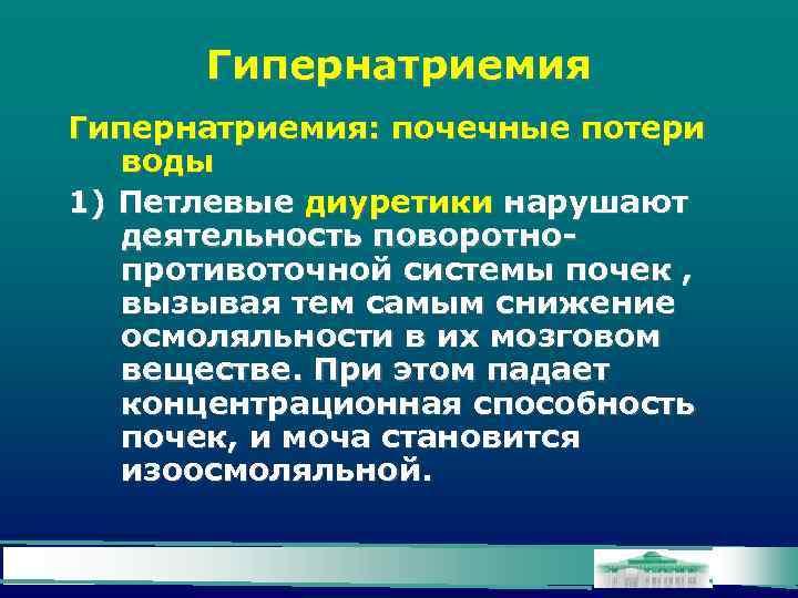 Гипернатриемия: почечные потери воды 1) Петлевые диуретики нарушают деятельность поворотнопротивоточной системы почек , вызывая