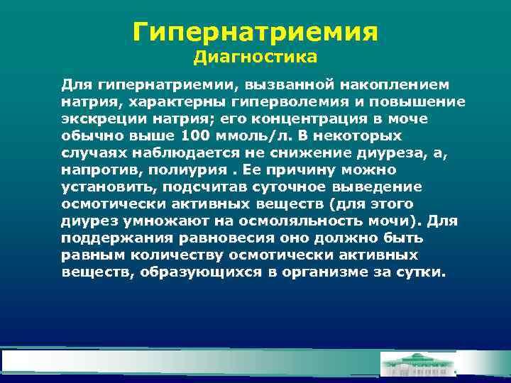 Гипернатриемия Диагностика Для гипернатриемии, вызванной накоплением натрия, характерны гиперволемия и повышение экскреции натрия; его