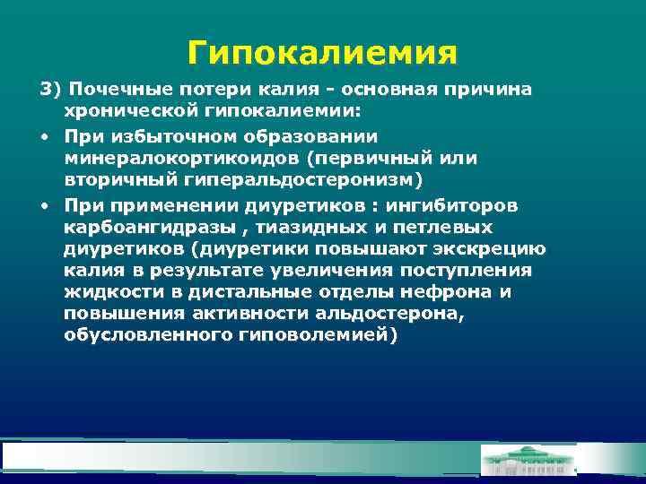 Гипокалиемия 3) Почечные потери калия - основная причина хронической гипокалиемии: • При избыточном образовании