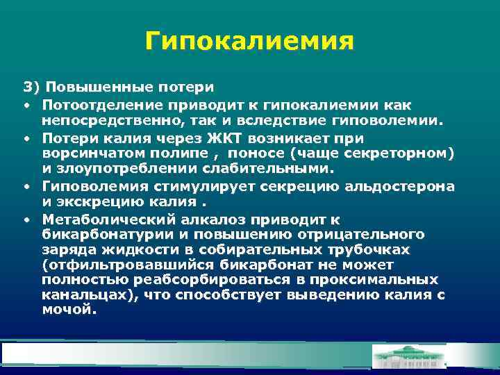 Гипокалиемия 3) Повышенные потери • Потоотделение приводит к гипокалиемии как непосредственно, так и вследствие