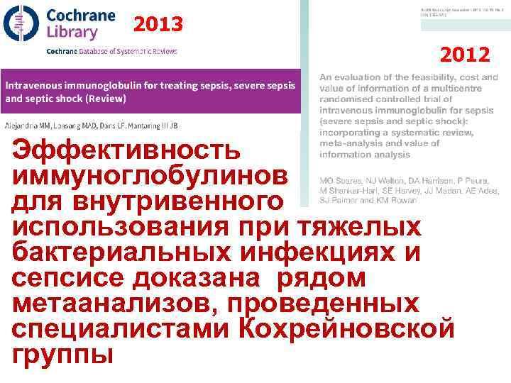 2013 2012 Эффективность иммуноглобулинов для внутривенного использования при тяжелых бактериальных инфекциях и сепсисе доказана