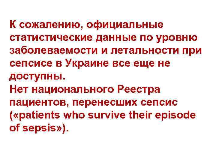 К сожалению, официальные статистические данные по уровню заболеваемости и летальности при сепсисе в Украине