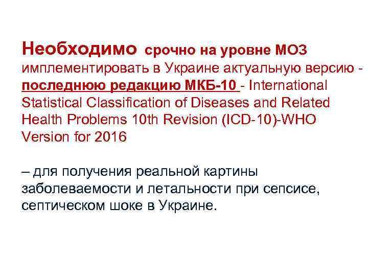 Необходимо срочно на уровне МОЗ имплементировать в Украине актуальную версию последнюю редакцию МКБ-10 -