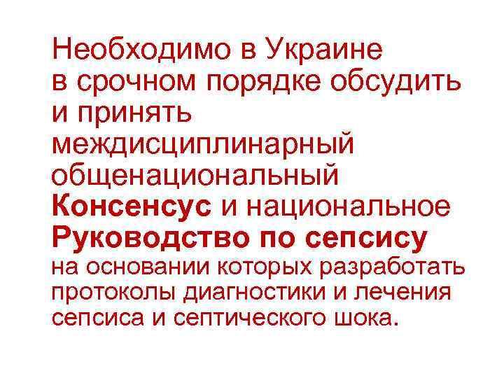 Необходимо в Украине в срочном порядке обсудить и принять междисциплинарный общенациональный Консенсус и национальное