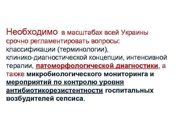 Необходимо в масштабах всей Украины срочно регламентировать вопросы: классификации (терминологии), клинико-диагностической концепции, интенсивной терапии,