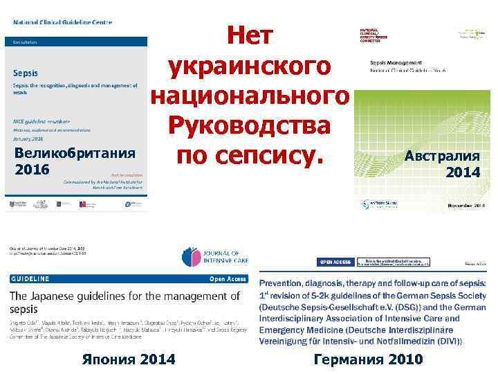 Великобритания 2016 Нет украинского национального Руководства по сепсису. Япония 2014 Австралия 2014 Германия 2010