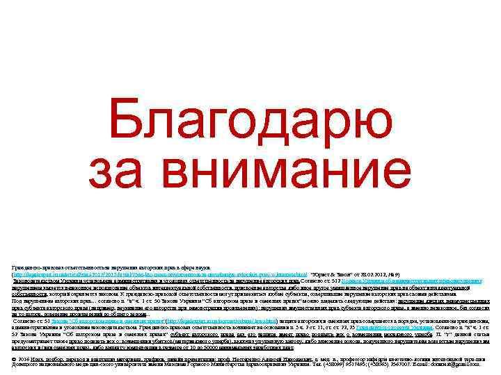 Благодарю за внимание Гражданско правовая ответственность за нарушения авторских прав в сфере науки. (http: