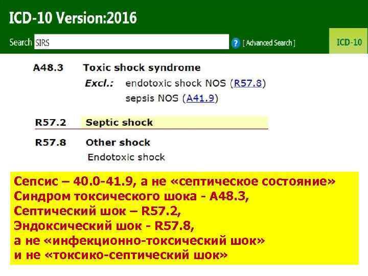 Сепсис – 40. 0 -41. 9, а не «септическое состояние» Синдром токсического шока -