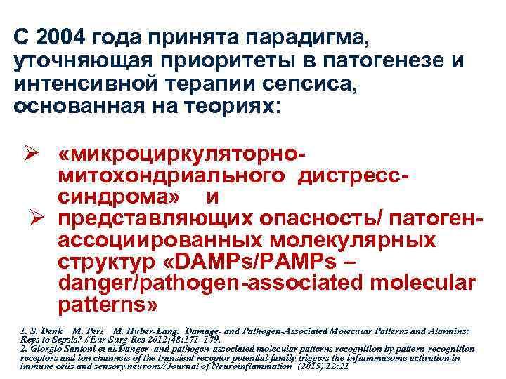 С 2004 года принята парадигма, уточняющая приоритеты в патогенезе и интенсивной терапии сепсиса, основанная