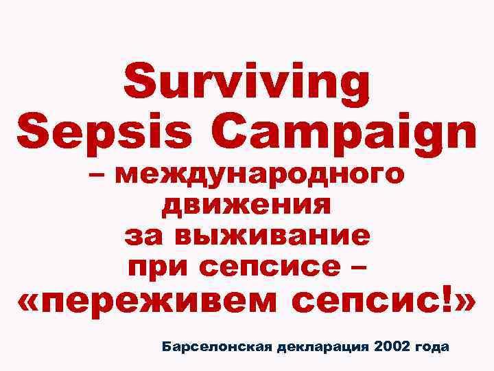 Surviving Sepsis Campaign – международного движения за выживание при сепсисе – «переживем сепсис!» Барселонская