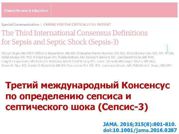 N e x t Третий международный Консенсус по определению сепсиса и септического шока (Сепсис-3)