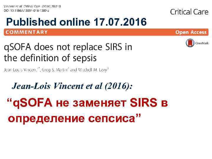 """Published online 17. 07. 2016 Jean-Lois Vincent et al (2016): """"q. SOFA не заменяет"""