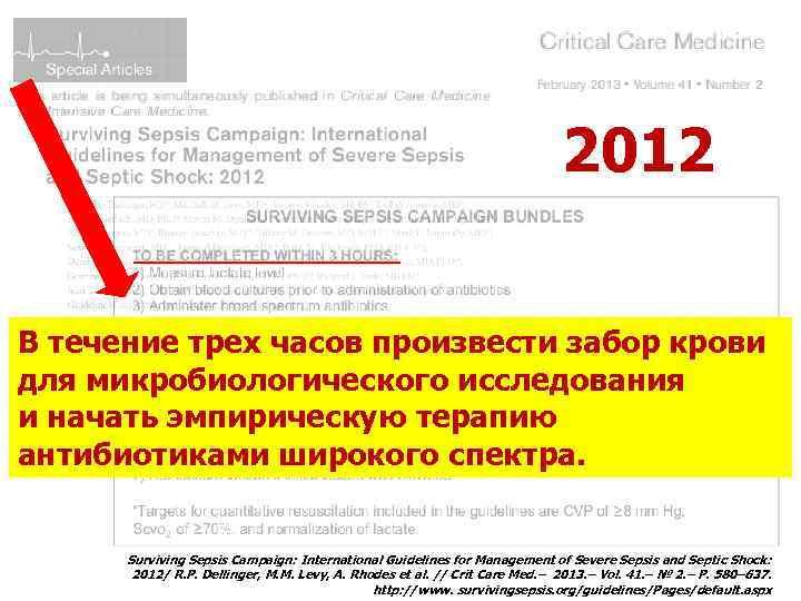 2012 В течение трех часов произвести забор крови для микробиологического исследования и начать эмпирическую