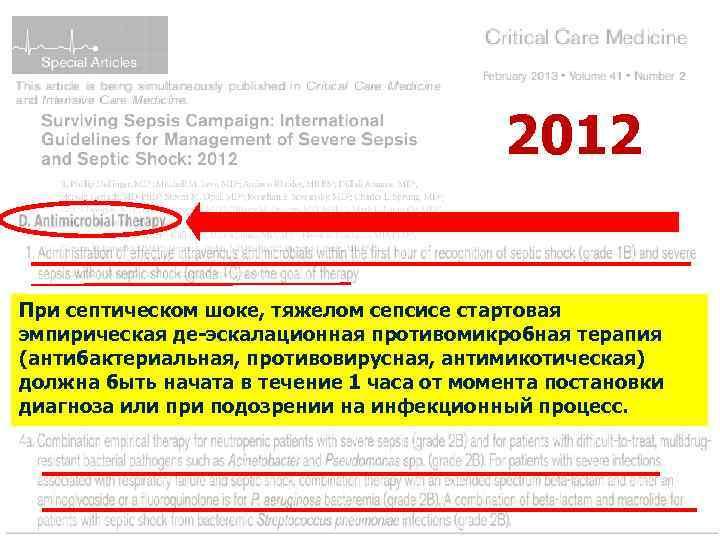 2012 При септическом шоке, тяжелом сепсисе стартовая эмпирическая де-эскалационная противомикробная терапия (антибактериальная, противовирусная, антимикотическая)