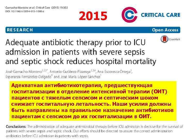 2015 Адекватная антибиотикотерапия, предшествующая госпитализации в отделение интенсивной терапии (ОИТ) пациентов с тяжелым сепсисом