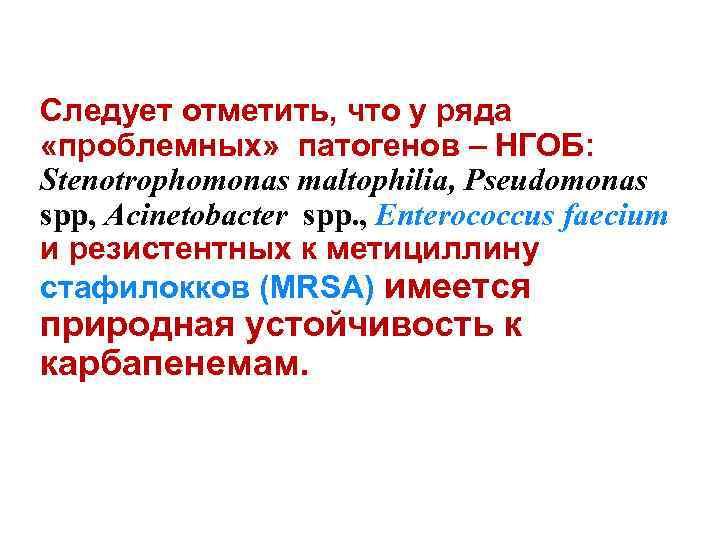 Следует отметить, что у ряда «проблемных» патогенов – НГОБ: Stenotrophomonas maltophilia, Pseudomonas spp, Acinetobacter
