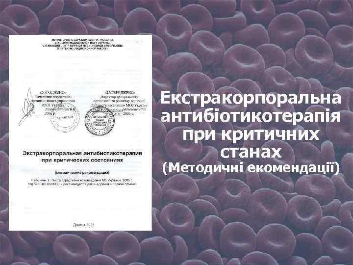 Екстракорпоральна антибіотикотерапія при критичних станах (Методичні екомендації)