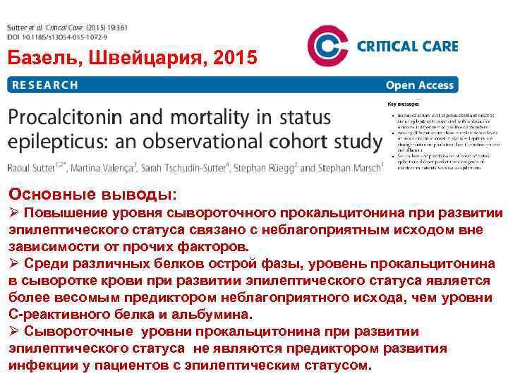 Базель, Швейцария, 2015 Основные выводы: Ø Повышение уровня сывороточного прокальцитонина при развитии эпилептического статуса