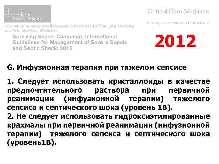 2012 G. Инфузионная терапия при тяжелом сепсисе 1. Следует использовать кристаллоиды в качестве предпочтительного